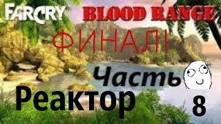 Прохождение игры FarCry Blood Range |Реактор| №8 ФИНАЛ