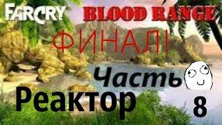 Прохождение игры FarCry Blood Range |Реактор| №8 ФИНАЛ