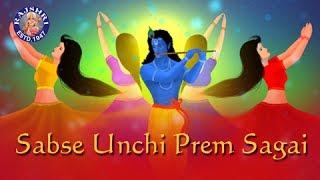 Sabse Unchi Prem Sagai - Meera Bhajan - Sanjeevani Bhelande - Devotional