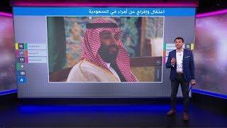 الإفراج عن أمراء سعوديين بعد حملة اعتقالات..ماذا يحدث في المملكة؟