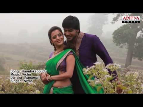 Kanulakeppudu Full Song | DK Bose Telugu Movie
