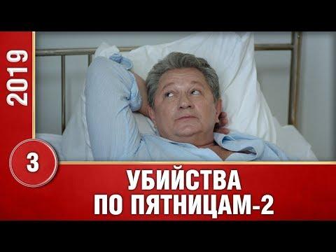 Убийства по пятницам-2. ПРЕМЬЕРА 2019! 3 серия. Сериал 2019. Русские сериалы. Детектив.