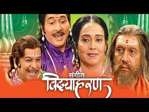 Sangeet Vidyaharan संगीत विदयाहरण | Full Sangeet Marathi Natak | Arvind Pilgaokar, Kaustubh Sawarkar