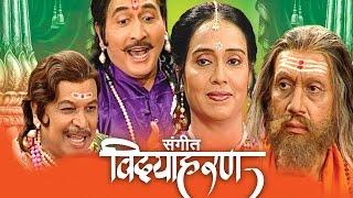 Sangeet Vidyaharan संगीत विदयाहरण   Full Sangeet Marathi Natak   Arvind Pilgaokar, Kaustubh Sawarkar