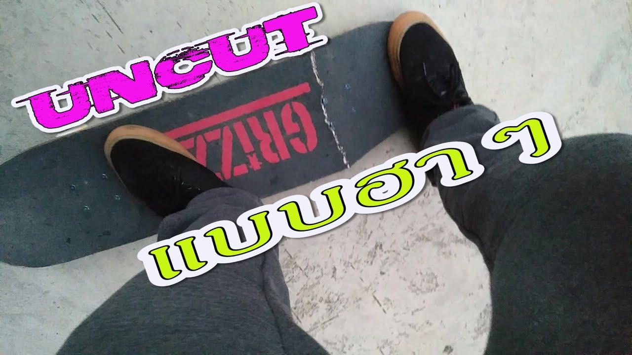 UN CUT เทสสเก็ตจนหักแบบ ฮานาก้า!!!