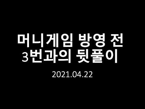 [머니게임] 3번과 머니게임 뒷풀이 (feat. 김종래 전 쿠쿠크루)