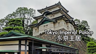 Tokyo Imperial Palace 東京皇居