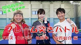 AKB48佐藤朱、綿貫裕介、バモス!わたなべのスマッシュ連載の『TENIGO!...