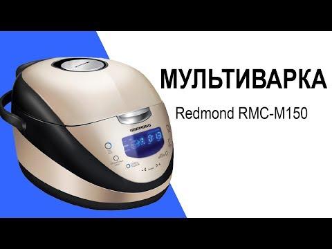 Мультиварка Redmond RMC-M150 - видео обзор