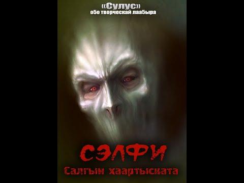 Салгын хаартыската (Сэлфи) Сахалыы киинэ. Сулус лаа5ыр 2 сезон 2018