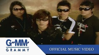 ฟ้าสาป - So Cool【OFFICIAL MV】