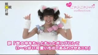 NMB48 白間美瑠 ニャンニャンキャラ (Shiroma Miru) 眠眠打破 渡辺るんるんるん 検索動画 26