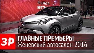 Главные премьеры Женевского автосалона - 2016