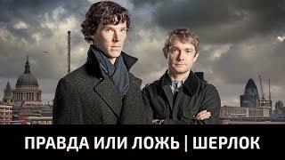 Интересные факты о сериале Шерлок   правда или ложь. Поиграем?