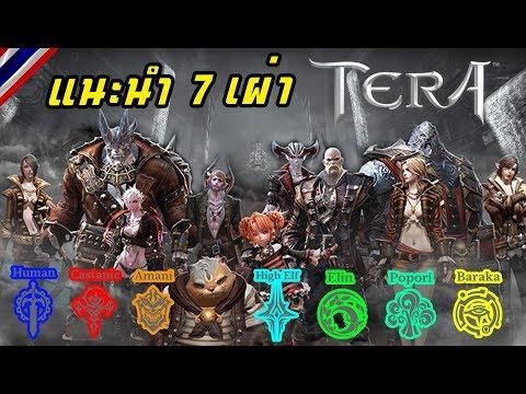 Tera Online แนะนำ 7 เผ่า /อยากเล่นเผ่าไหนมาดูกันเลย !