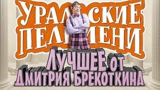 Уральские пельмени - Лучшее от Дмитрия Брекоткина