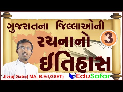 Gujarat na Jillao - History-1 || DISTRICTS OF GUJARAT PART-3