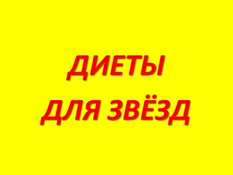 Диета Ксении Собчак