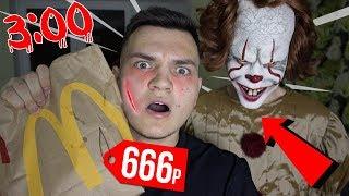 ПОТРАТИЛ 666 РУБЛЕЙ В МАКДОНАЛЬДС В 3:00!(СТРАШНО!)