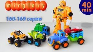 Машинки мультфильм - Город машинок - все серии подряд (160-169 серии). Мультики про машинки mirglory