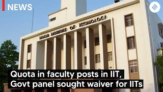 Quota in faculty posts in IIT, Govt panel sought waiver for IITs
