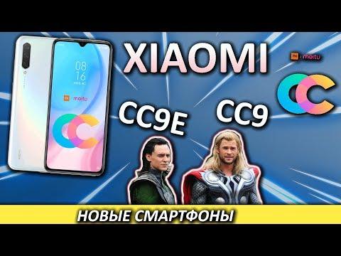 Xiaomi  CC9 (Mi A3)  и  Xiaomi CC9e (Mi A3 Lite) новая линейка смартфонов