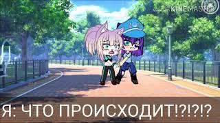 """Гача сериал """"мы встретились из-за чужой ошибки"""" 1 серия"""