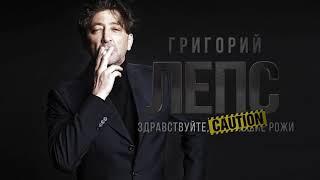 Григорий Лепс- Здравствуйте зае....вшие рожи( новинка2018)