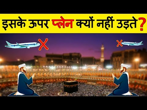 Why Planes Don't Fly Over Kaaba? 15 Most Interesting Facts About the World | EP-2