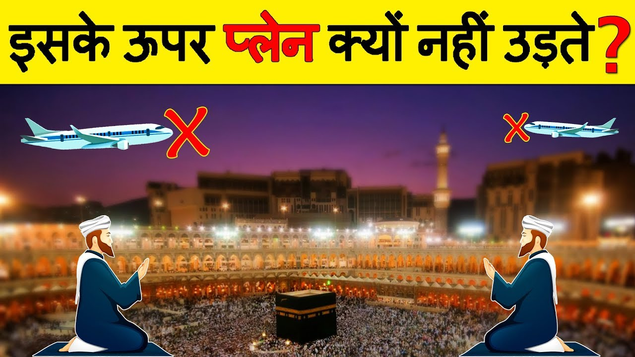 Why Planes Don't Fly Over Kaaba? 15 Most Interesting Facts About the World
