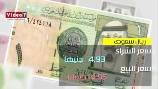 بالفيديو..أسعار العملات اليوم الإثنين 16-1-2017