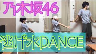 乃木坂46の逃げ水を踊りました。 音楽の日の振り付けとなります。 動画...