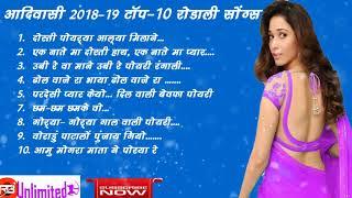 आदिवासी 2018-19 टॉप -10 रोडाली सोंग्स/Adivasi 2018-19 Top -10 Rodali & Timli Songs