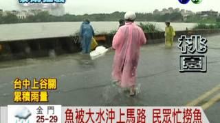大雨灌桃園! 中壢火車站淹大水