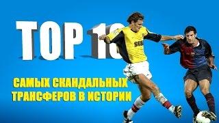 ТОП-10 самых скандальных трансферов в истории