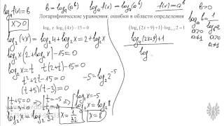 Логарифмические уравнения: опасные ошибки