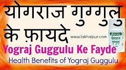 योगराज गुग्गुलु के फ़ायदे | Yograj Guggulu Ke Fayde | Health Benefits Of Yograj Guggulu