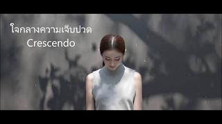ใจกลางความเจ็บปวด ♡ Crescendo ♪ (Audio)