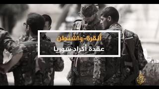 الحصاد- أنقرة وواشنطن.. عقدة أكراد سوريا