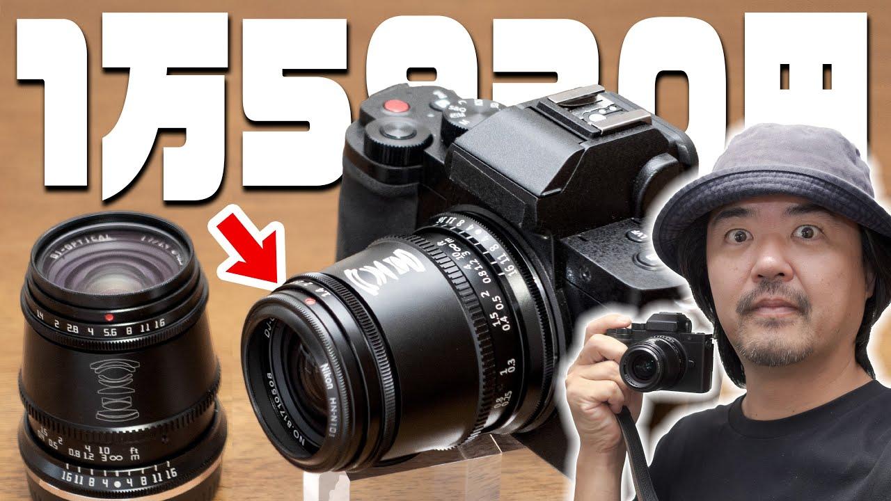 爆安1.6万円レンズ TTArtisan 17mm f/1.4 C ASPH アスペクト比でひと味ちがう印象のレンズに?