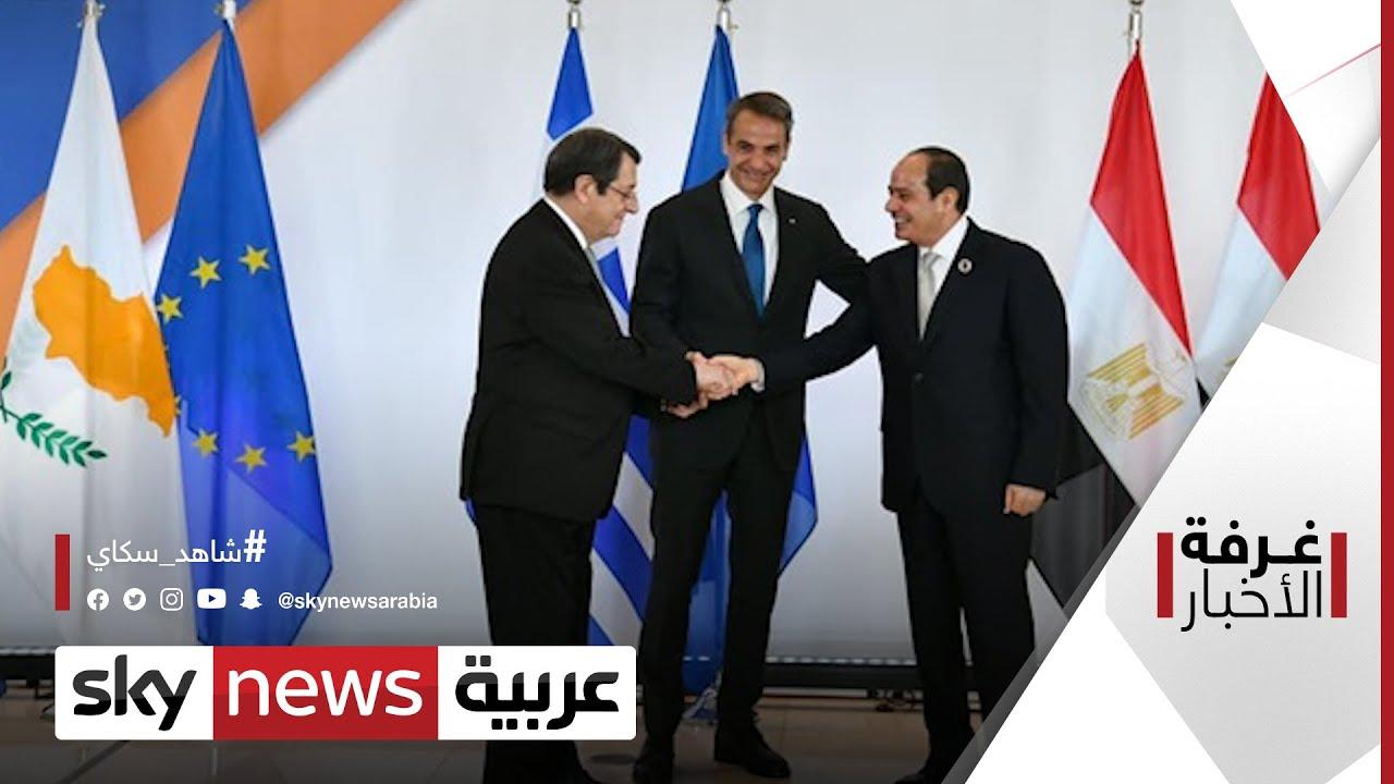 مصر واليونان وقبرص.. نموذج للتعاون في منطقة متأزمة | #غرفة_الأخبار  - نشر قبل 9 ساعة