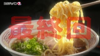 連続ドラマJ 「極道めし」 最終話 「酒と泪と男とゴクリ 愛と追憶のC...