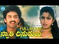 Swathi Chinukulu Full Movie | Vanisri, Jayasudha, Sarathbabu | Sri Chakravarthy | Ilayaraja