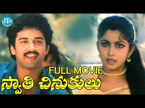 Swathi Chinukulu Full Movie   Vanisri, Jayasudha, Sarathbabu   Sri Chakravarthy   Ilayaraja