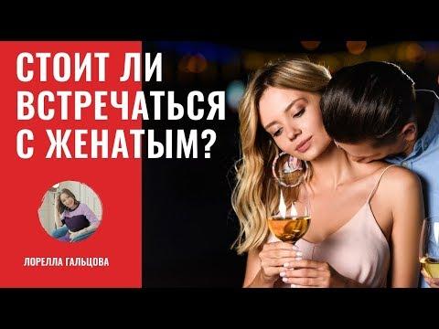 💎 Отношения с женатым мужчиной | Стоит ли встречаться с женатым мужчиной?