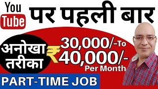 Best Part Time job | Work from home | Best income & 100% Free Website from