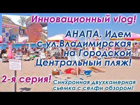 Анапа. Инновационный Vlog с двух камер: Идем с ул.Владимирская на Городской Центральный пляж.
