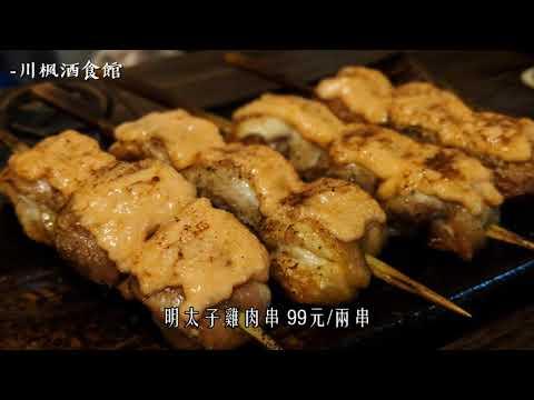 【臺北南港】川楓酒食館|價格親民日式串燒 @ 溜出門 :: 痞客邦