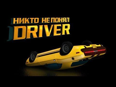 История смерти серии Driver