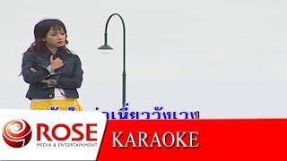 เพลงคนเศร้า - ธานินทร์ อินทรเทพ (KARAOKE)